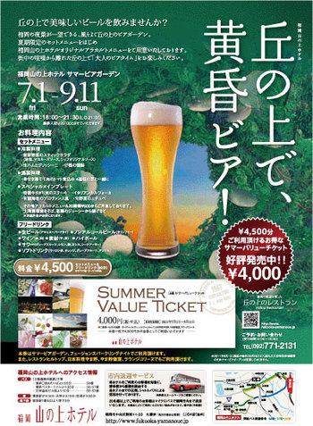 Beergarden2011